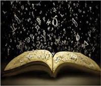 مواليد اليوم في علم الأرقام.. «فنانون جذابين»