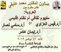 «صالون عفيفي الثقافي» يناقش مفهوم «العروبة».. 17 نوفمبر المقبل