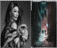 هيفاء وهبي تؤجل عرض فيلمها «أشباح أوروبا».. لهذا السبب