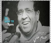 «القومي للسينما» يقيم احتفالية خاصة للمخرج الراحل حسام علي
