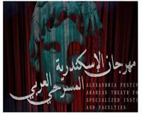 أكاديمية الفنون تستعد للدورة الأولى لمهرجان الإسكندرية المسرحي