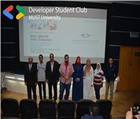 إنشاء نادٍ للطلاب المطورين بجامعة مصر للعلوم والتكنولوجيا بالتنسيق مع «جوجل»