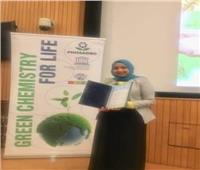 «سارة عبد الحميد» تفوز بجائزة العام في «الكيمياء الخضراء»