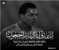 الجونة والزمالك ودجلة وسموحة والمصري ينعون علاء علي