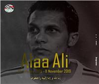 اتحاد الكرة ينعي علاء علي