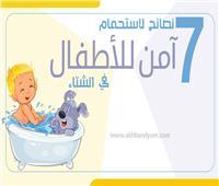 إنفوجراف | 7 نصائح لاستحمام آمن للأطفال في الشتاء
