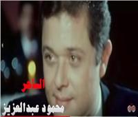 فيديو| معلومات لا تعرفها عن «الساحر» محمود عبدالعزيز