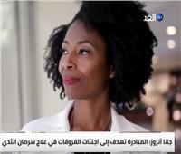 فيديو| طبيبة أمريكية: «سرطان الثدي» لدى ذوات البشرة السمراء أكثر عنفًا