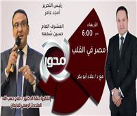 غدا.. «متحدث البرلمان» ضيف أولى حلقات «مصر في القلب»