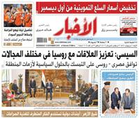 «الأخبار»| تخفيض أسعار السلع التموينية من أول ديسمبر