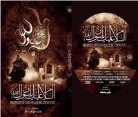 الفيلم الوثائقي «السلام عليك يا رسول الله» لأول مرة في مصر بالأوبرا