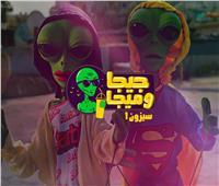 فيديو  شاهد الإعلان التشويقي لـ «جيجا وميجا»