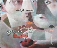 الشاعر العراقي باسم فرات يفوز بجائزة السلطان قابوس