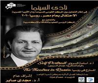 الاحتفال بعام «مصر روسيا» بنادي سينما أوبرا الإسكندرية