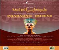 «ملكات الفراعنة دراما الحب والسلطة».. محاضرة ببيت السناري الجمعة