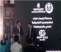 رئيس «إيجيبت جولد»: المدارس الصناعية توفر وظائف للدارسين لبناء مصر المستقبل