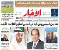 «الأخبار»| قمة بين السيسي وبن زايد في أبوظبي لتطوير العلاقات الثنائية