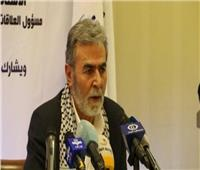 الأمين العام لـ«الجهاد الإسلامي»: القتال مفتوح إذا لم تقبل إسرائيل بشروطنا