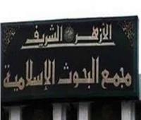 «البحوث الإسلامية» تناقش القضايا المعروضة على اللجان