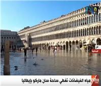 شاهد  مياه الفيضانات تغطي ساحة سان ماركو بإيطاليا