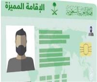 بعد منحها لـ73 شخصًا.. كل ما تريد معرفته عن «الإقامة المميزة» بالسعودية