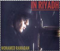 حفل لمحمد رمضان في الرياض.. تعرف على التفاصيل