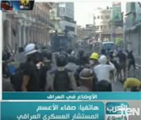 فيديو| خبير عسكري يوضح آخر تطورات الأوضاع في العراق