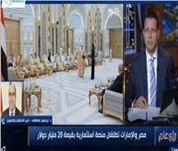 خبير اقتصادي: الشراكة المصرية الإماراتية ذات ثقل داخل المنطقة
