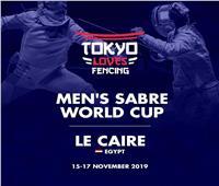 اليوم.. انطلاق كأس العالم لسلاح السيف بمشاركة 200 لاعب