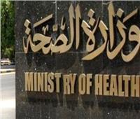 «الصحة» تغلق مركزا لبيع الوهم وعلاج السحر في سوهاج