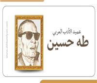 إنفوجراف| محطات هامة في مسيرة عميد الأدب العربي طه حسين