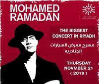 تركي آل الشيخ يروج لحفل محمد رمضان في الرياض