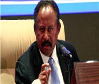حمدوك: السودان بلد غني بالموارد ولن يحتاج إلى المعونات