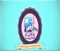 موشن جرافيك| اليوم العالمي للتسامح .. الإفتاء: الله أمرنا بالرفق مع الجميع