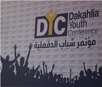 افتتاح مؤتمر شباب الدقهلية بحضور وزير الشباب والرياضة