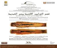 «التوابيت الخشبية بمصر القديمة» ورشة عمل بمتحف الآثار بمكتبة الإسكندرية