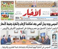 «الأخبار»| السيسي يوجه ببذل أقصى جهد لمكافحة الإرهاب والتطرف وضبط الأسعار