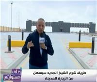 أحمد موسي يكشف تفاصيل طريق شرم الشيخ الجديد: «14 محطة وقود و3 حارات»
