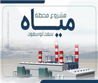 إنفوجراف| إنشاء محطة مياه سعد أبو السعود بتكلفة ٢٢ مليون جنيه بسوهاج