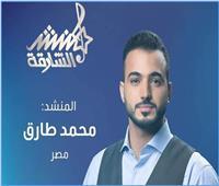 «محمد طارق» ينافس على لقب منشد الشارقة في دورته الـ 12