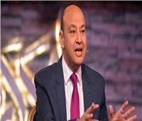 عمرو أديب يكشف حقيقة تصالح مصر مع قطر