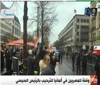 فيديو| الجالية المصرية بألمانيا: استقبال المصريين للرئيس السيسي رسالة للعالم