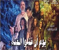 مصر تشارك في مهرجان مكناس للمسرح بـ«يوم أن قتلوا الغناء»
