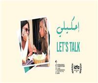 إطلاق برومو «احكيلي» قبل افتتاح مهرجان القاهرة السينمائي
