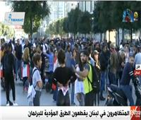 بث مباشر| المتظاهرون في لبنان يقطعون الطرق المؤدية للبرلمان