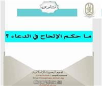 ما حكم الإلحاح في الدعاء؟.. «البحوث الإسلامية» يجيب