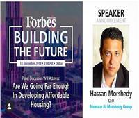 """معمار المرشدى تشارك فى مؤتمر """"بناة المستقبل"""".. و""""فوربس"""" تمنحها جائزة أفضل مطور عقاري بالشرق الأوسط"""