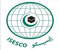 «الإيسيسكو» تدعو إلى تعزيز الإطار القانوني والحقوقي في معالجة قضايا الطفولة