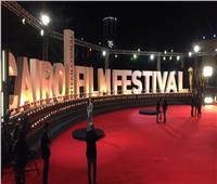 صور  التجهيزات النهائية لمهرجان القاهرة السينمائي في دورته الـ41
