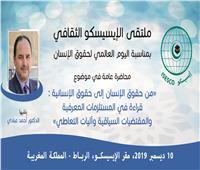 أمين الرابطة المحمدية للعلماء ضيف ملتقى الإيسيسكو الثقافي